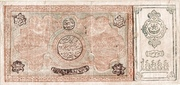 10 000 Tengas (Treasury) – obverse