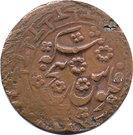 5 Tenga - Muhammad Alim Khan bin Abdul-Ahad - 1910-1920 AD – reverse