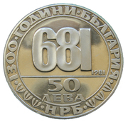 50 Leva (Madara Equestrian Figure) – obverse