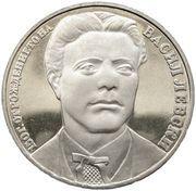 20 Leva (Vasil Levski) – reverse
