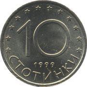 10 Stotinki -  reverse