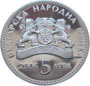 5 Leva (Wine-growing and Wine Production) – obverse