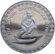 10 Leva (XIV Winter Olympic Games, Sarajevo) – reverse