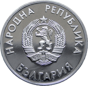 10 Leva (15th Winter Olympic Games) – obverse