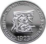 5 Leva (Anti-fascist Uprising) – reverse