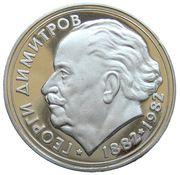25 Leva (Georgi Dimitrov) – reverse