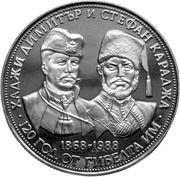 5 Leva (Hadzhi Dimitar and Stefan Karadzha) – reverse