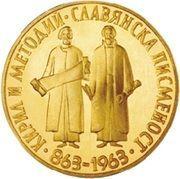 10 Leva (Slavonic Alphabet) – reverse