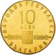 10 Leva (Slavonic Alphabet) – obverse