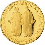 20 Leva (Slavonic Alphabet) – reverse