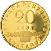 20 Leva (Slavonic Alphabet) – obverse