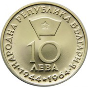 10 Leva (Georgi Dimitrov) – obverse