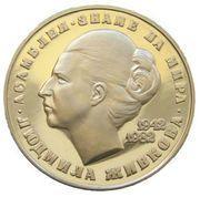 20 Leva (Lyudmila Zhivkova) – reverse