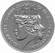 20 Leva (Sofia - 100 Years the Capital of Bulgaria; Proof) – reverse
