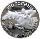 1000 Leva (100 Years Olympic Games) – reverse