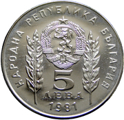 5 Leva (Friendship with Hungary) – obverse