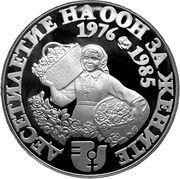 10 Leva (UN Women's Decade) – reverse