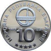 10 Leva (Cosmonauts) – obverse