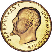 100 Leva - Ferdinand I (Independence) – obverse