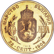 100 Leva - Ferdinand I (Independence) – reverse