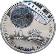 10 Leva (100 Years of Bulgarian Cinema) – obverse
