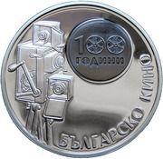 10 Leva (100 Years of Bulgarian Cinema) – reverse