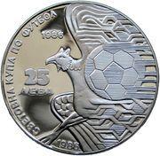 25 Leva (World Football Championship) – reverse