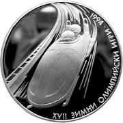 100 Leva (XVII Winter Olympic Games - Bobsleigh) – reverse