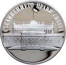 100 Leva (The Parliament) – reverse