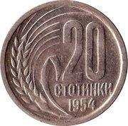 20 Stotinki -  reverse