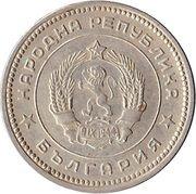 20 Stotinki (1st Coat of Arms) -  obverse