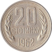 20 Stotinki (1st Coat of Arms) -  reverse