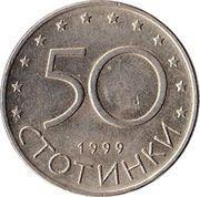 50 Stotinki -  reverse