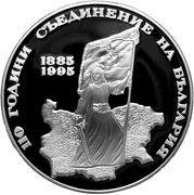 1000 Leva (110 Years Bulgarian Unification) – reverse