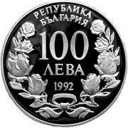100 Leva (Rasdetzky Ship) – obverse
