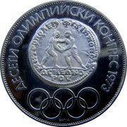 10 Leva (Olympic Congress) – reverse
