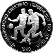 25 Leva (1990 World Cup Soccer) – reverse