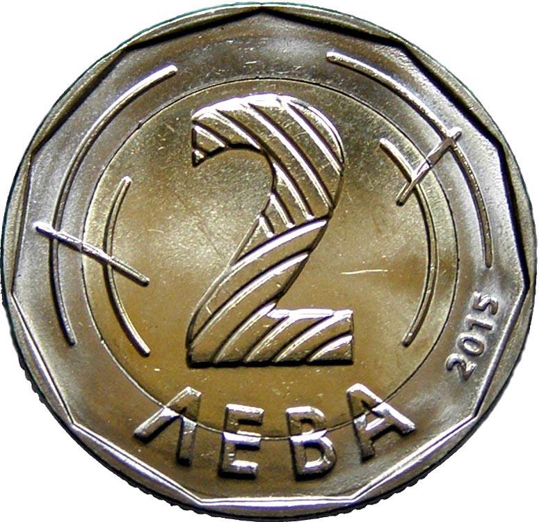 2 Leva Bulgaria Numista