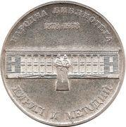 5 Leva (National Library) – reverse