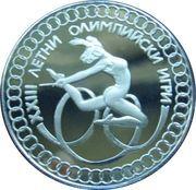 10 Leva (XXIII Summer Olympics; Pattern; Probe I) – reverse