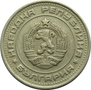 50 Stotinki (2nd Coat of Arms) -  obverse
