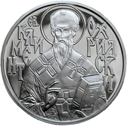 10 Leva (St. Kliment Ohridski) -  reverse