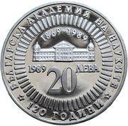20 Leva (Academy of Science) – reverse