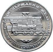 20 Leva (Bulgarian Railways) – reverse