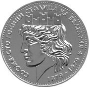 20 Leva (Sofia) – reverse