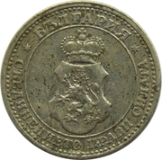 5 Stotinki - Ferdinand I -  obverse