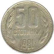 50 Stotinki (2nd Coat of Arms; Bulgaria Anniversary) -  reverse