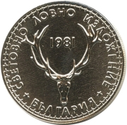 5 Leva (Hunting exposition) -  reverse