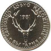 5 Leva (Hunting exposition) – reverse