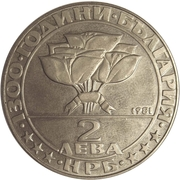 2 Leva (Socialist Movement) – obverse